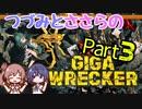 つづみとささらのギガレッカー!#3【 GIGA WRECKER】