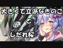 【結月ゆかり車載】Ninjaでゆかりさんが喋って走る ~大きくて立派なきのことしだれ桜~