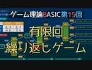 ゲーム理論BASIC 第19回 -有限回繰り返しゲーム-