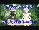 【けもフレ3】アルパカ・スリ フレンズストーリー【実況】