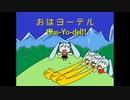 おはヨーデル(Oha-Yo-del!!) / 爆弾ポピー (covered by.結城碧)
