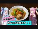 【VOICEROIDキッチン】豚バラ肉の肉じゃがを作ろう