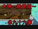 【実況】大神~絶景版~を人狼が楽しみながらプレイ #99