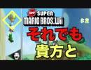 【ゲーム実況】デクの坊を運ぼう Part2【New スーパーマリオブラザーズ Wii】