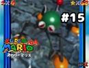 【スーパーマリオ64】また水のステージじゃん!【実況プレイ】#15