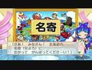 【桃太郎電鉄】オンライン社員旅行 14泊目【4人実況】