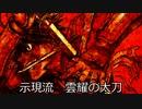 【クトゥルフ神話TRPG】本能寺の変 カオスオブインフェルノ 第二陣 part4【ゆっくりTRPG】
