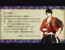 【刀剣CoC】陸奥守吉行の『或る孤独の結末』2日目-3