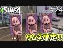 【SIMS4】#24 悲しみ忘れて お絵描き三昧!! 絵画ガチャ最高!!  【3人実況】【初投稿】
