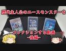 【遊戯王】 歴代主人公のエースモンスターをコレクションする動画-後編- 【ゆっくり】