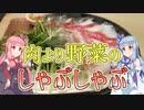 琴葉茜の習性-しゃぶしゃぶが食べたい!