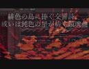 【SCP-444-JP】緋色の鳥に捧ぐ交響詩、或いは鈍色の星が紡ぐ鎮魂曲【管弦楽】