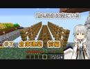 【刀剣乱舞偽実況】鶴丸国永は空にいる7【Minecraft】