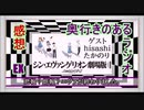 【EX.16】奥行きのあるラジオ~『シン・エヴァンゲリオン劇場版:  』~【Guest:hisashiさん、たかのりさん】