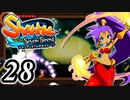 【Shantae and the Seven Sirens】シャンティシリーズ、プレイしていきたい(トロフィー100%)part28【実況】