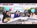 アフター☆レボ☆リューション 第67界