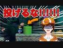 投げるな!!!赤帯目指してみんバト#2【マリオメーカー2/実況/Vtuber】