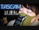 TASCAMを触りながらASMRの録る苦労話を囁き【Okano's ASMR】