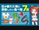 【ゆっくり解説】目が疲れた時に摂取したい食べ物7選