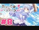【実況】あまいろショコラータ2 -体験版- #8【エロゲ】
