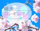 【鏡音レン】弱虫ロンギング【オリジナル曲】