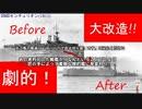 ゆっくりで語る珍兵器 第42回【HMSセンチュリオン(1911年:キングジョージ5世級)】