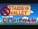【Stardew Valley1.5 ゆっくり実況】クワなどいらぬ!!その59