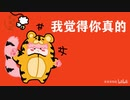 【呪術廻戦】虎(all虎)