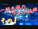 【beatmania】一般九段のプレイ記録 その1 【ゆっくり実況】【INFINITAS】