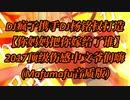 DJ疯子携手DJ杨铭权打造【你妈妈把你嫁给了谁】2017顶级伤感中文爷们嗨(Mafumafu音质版)