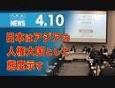 日本はアジアの人権大国として態度示す