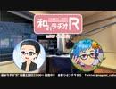 和みラヂオR 第141回 動画版