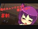 【リョナ】ホム子、母になる #01【ゆっくり実況】【俺のホムンクルスを越えてゆけ】