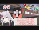 ニコニコ鉄道 しろねこ支社 5匹目 【A列車で行こう はじまる観光計画】