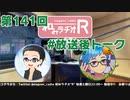 和みラヂオR 第140回 未公開トーク(放送後トーク)