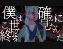 弱法師/ジウラ・カザギリー終夜ー/UTAU音源配布・カバー