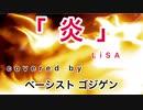 【ライブ】炎 LiSA  covered by ベーシスト ゴジゲン from ボーカル&ベースduo「ハミングバード」