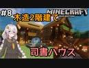 紲星あかりの孤島開拓クラフト #8【VOICEROID実況】【Minecraft】