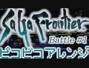 【祝リマスター】サガ フロンティア Battle #1 ピコピコアレンジ