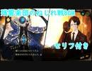 【LibraryOfRuina】残響楽団のねじれ戦BGM セリフ付き