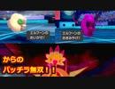 【ポケモン剣盾】好きポケランクマッチ その72 冠の雪原S16