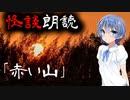 【CeVIO朗読】怪談「赤い山」【怖い話・不思議な話・都市伝説・人怖・実話怪談・恐怖体験】