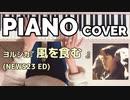 ヨルシカ『風を食む 』(TBS系NEWS23ED)PIANO COVER