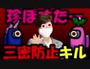 【ホモと見る】三密撲滅マンと化した インポスター【Among Us】
