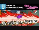 【ぎゃりぱみゅ】宇宙船「疑心暗鬼号」2021/04/11【Among Us Gamemode】【生放送アーカイブ】