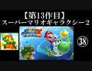 スーパーマリオギャラクシー2実況 part38【ノンケのマリオゲームツアー】