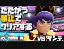 【ポケモン剣盾】たたかう禁止でクリアする!【最終回】
