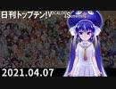 日刊トップテン!VOCALOID&something【日刊ぼかさん2021.04.07】