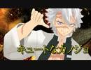 【鬼滅のMMD】キュートなカノジョ【不死川実弥】【1080p推奨】