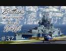 【ゆっくり実況】戦艦主兵主義者のWoWs #32 -Flandre-